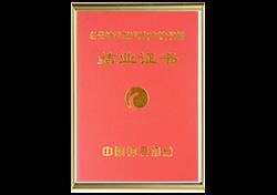 中国钟表协会结业证书