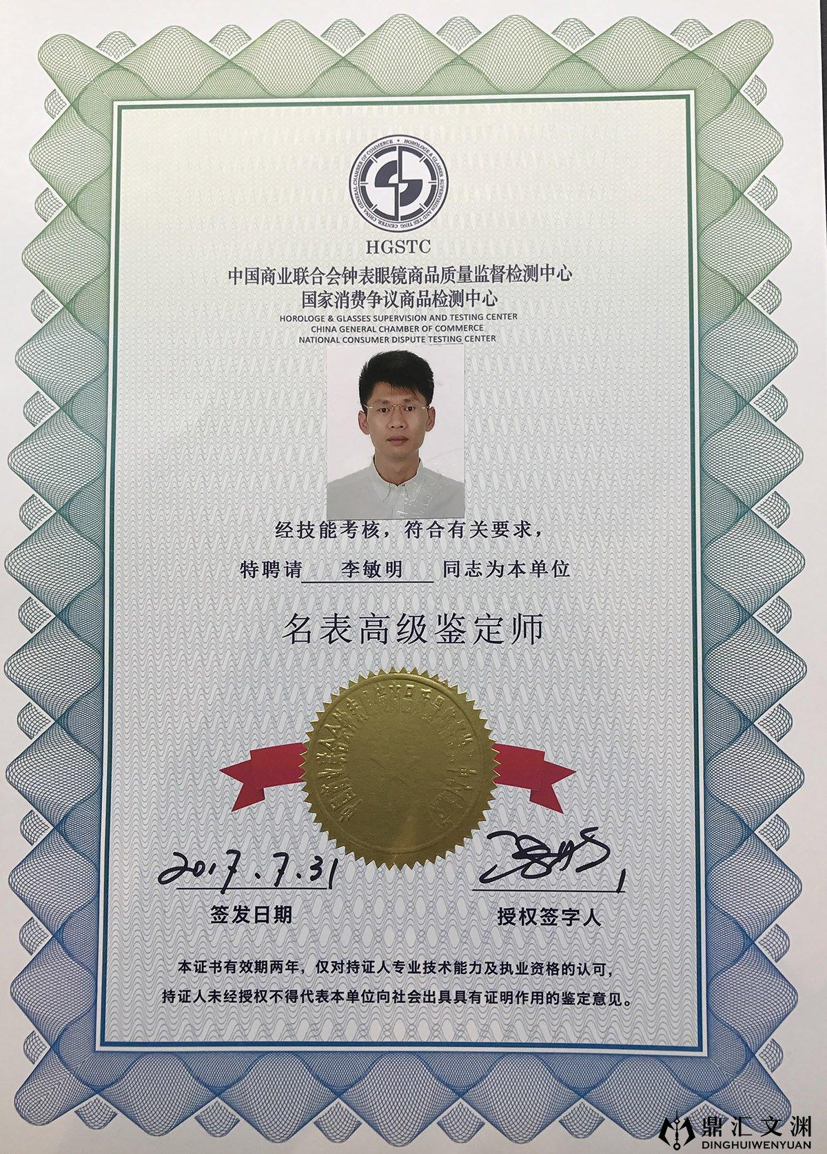 中检认证注册名表鉴定师